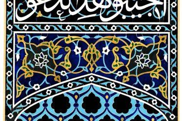 Moschee, Ardabil, Scheich, Safi ad-Din, Baukunst, Persien, Fayence, dekoration, Gebetsraum