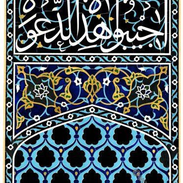 Ardabil. Moschee des Scheich Safi ad-Din. Iran. Persische Baukunst
